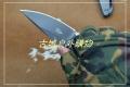 关铸GANZO_G7531 7533系列轴锁G10碳纤折刀